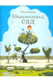 Питер Браун - Удивительный сад обложка книги