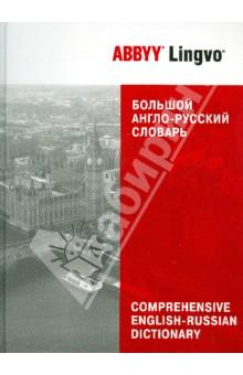 Англо русский словарь лингво