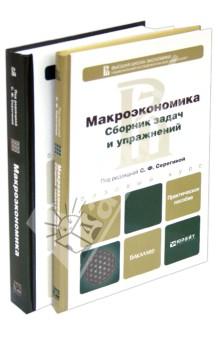 Макроэкономика. Комплект в 2-х томах. Учебник, сборник задач и упражнений