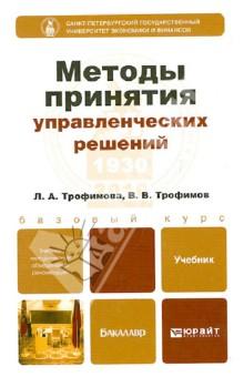 Методы принятия управленческих решений - Трофимова, Трофимов
