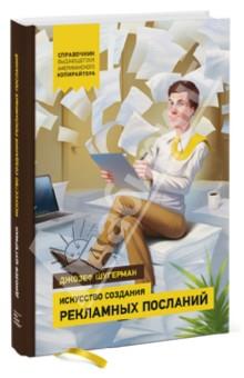 Искусство создания рекламных посланий. Справочник выдающегося американского копирайтера - Джозеф Шугерман