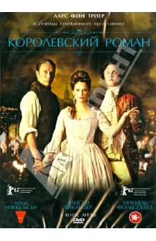 Ларс фон Триер. Королевский роман. Художественный фильм на DVD: Вольга, 2012 г.