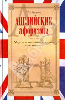 Английские афоризмы - Сергей Матвеев