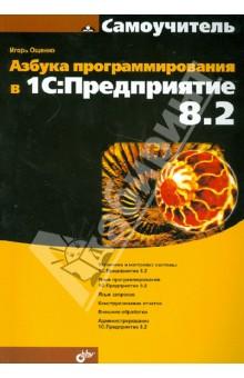 Игорь Ощенко: Азбука программирования в 1С:Предприятие 8.2