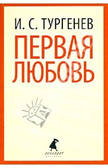 Первая любовь - Иван Тургенев изображение обложки