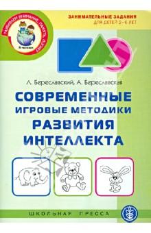 Современные игровые методики развития интеллекта. Занимательные задания для детей 2-6 лет - Береславский, Береславская