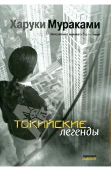 Токийские легенды - Харуки Мураками