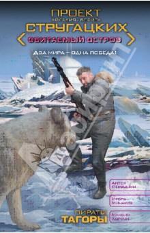 Пираты Тагоры - Первушин, Хорсун, Минаков