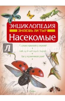 Насекомые. Энциклопедия - Том Джексон