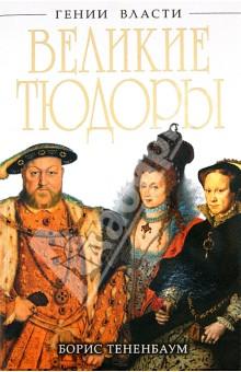 Великие Тюдоры. Золотой век - Борис Тененбаум