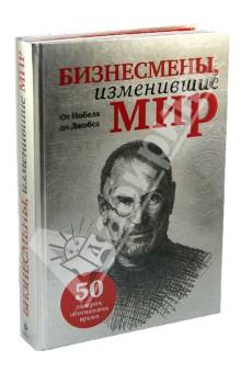 Бизнесмены, изменившие мир - Подолян-Лаврентьев, Любимова, Мусалов