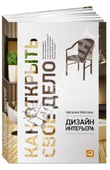 Дизайн интерьера - Наталия Митина