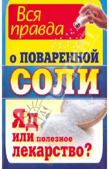 Вся правда о поваренной соли. Яд или полезное лекарство? - Константин Ушаков