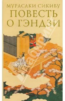 Повесть о Гэндзи. В 3-х томах. Том 1 - Мурасаки Сикибу