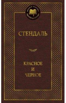 Красное и черное - Фредерик Стендаль