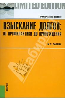 Взыскание долгов: от профилактики до принуждения - Максим Саблин