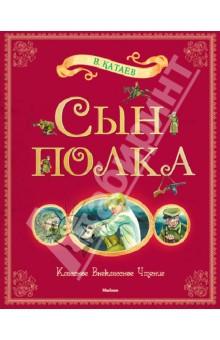 Купить книгу: Валентин Катаев. Сын полка (издательство Махаон, 2013 г.)
