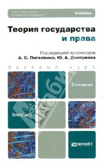 Учебник по теории государства и права головистикова