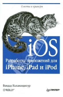 iOS. Разработка приложений для iPhone, iPad и iPod - Вандад Нахавандипур