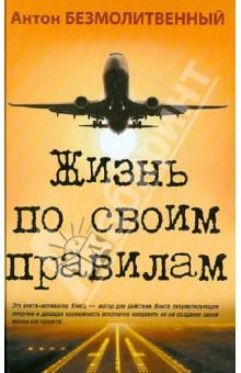 Жизнь по своим правилам - Антон Безмолитвенный