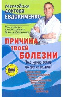 Причина твоей болезни, или О чем догадываются, но не говорят врачи - Павел Евдокименко