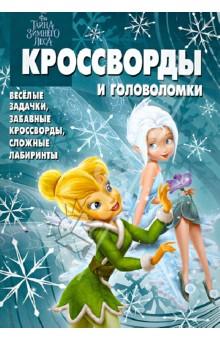 Сборник кроссвордов и головоломок Феи: Тайна зимнего леса (№1261) - Александр Кочаров