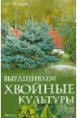 Любовь Мовсесян - Выращиваем хвойные культуры обложка книги