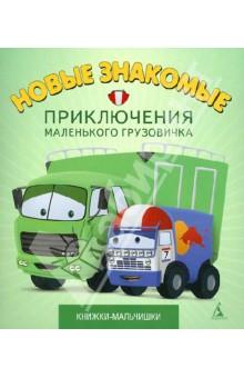 Приключения маленького грузовичка. Книга 3. Новые знакомые - Павел Симонов