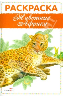 Раскраска. Животные Африки обложка книги