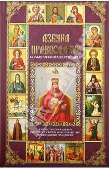 Азбука православия. Большая книга верующего - Павел Михалицын