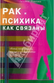 Рак и психика...Как связаны - Татьяна Павлова