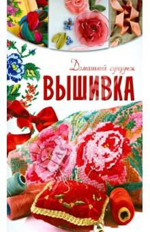 Вышивка - Монахова, Кирьянова