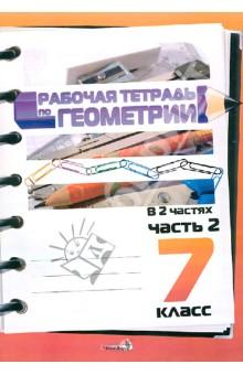 Рабочая тетрадь по геометрии. 7 класс: практикум для учащихся. В 2 частях. Часть 2