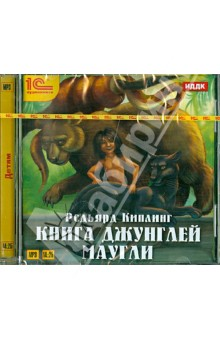 Купить аудиокнигу: Редьярд Киплинг. Книга джунглей. Маугли (CDmp3, читает Аркадий Бухмин, на диске)