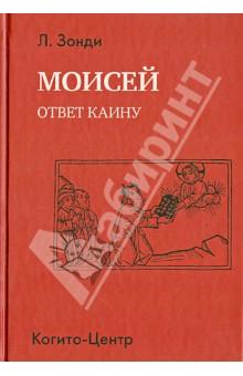 Купить Леопольд Зонди: Моисей. Ответ Каину ISBN: 978-5-89353-375-0