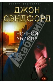 Ночной убийца - Джон Сэндфорд
