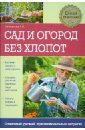 Татьяна Плотникова - Сад и огород без хлопот обложка книги