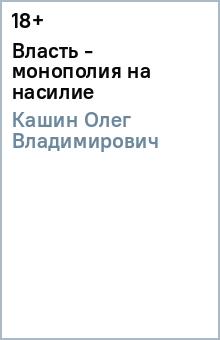 Власть - монополия на насилие - Олег Кашин изображение обложки