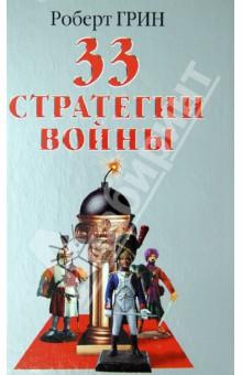 33 стратегии войны - Роберт Грин