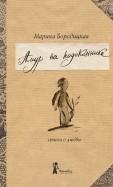 Марина Бородицкая - Амур на подоконнике обложка книги