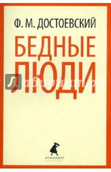 Бедные люди - Федор Достоевский