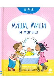 Маша, Миша и малыш