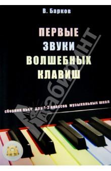 Первые звуки волшебных клавиш. Сборник пьес для 1-2 классов музыкальных школ (+CD) - Виталий Барков