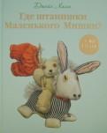 Джейн Хисси - Где штанишки Маленького Мишки? обложка книги