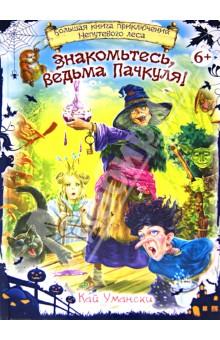 знакомьтесь ведьма пачкуля большая книга приключений непутевого леса