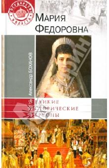 Мария Федоровна - Александр Боханов