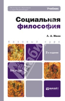 Социальная философия. Учебник для бакалавров - Александр Ивин