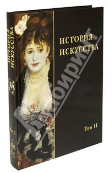 История искусства. В 2-х томах. Том 2 - Бусева-Давыдова, Воронина, Золотова