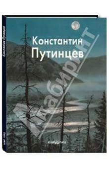 Путинцев Константин - Татьяна Пынина