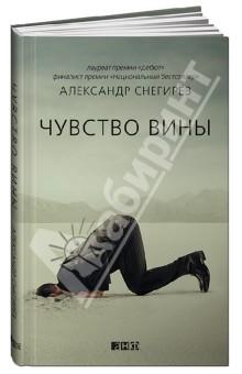 Александр Снегирев: Чувство вины  - купить со скидкой